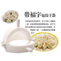 大号带福字包饺子器 直径7.5CM 创意小家居批发千奇百货特价