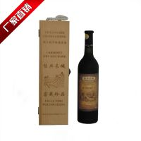 厂家热销是经典长城干红葡萄酒红酒盒 定做加工木制红酒礼盒 酒盒