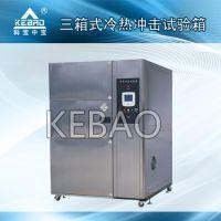 供应高低温冲击试验箱,冷热冲击试验箱,余姚冷热冲击试验箱