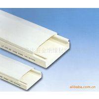 特价供应海量优质PVC线槽、塑料线槽、金属线槽、铝合金线槽
