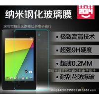 华为荣耀X1平板/MediaPad7钢化玻璃膜高清贴膜华为平板防爆保护膜