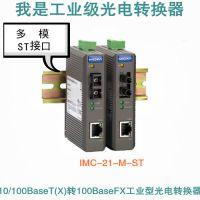 供应摩莎IMC-21-M-ST