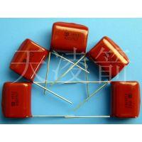 现货供应LED电源用CBB22电容  高品质薄膜电容CBB电容 規格訂制
