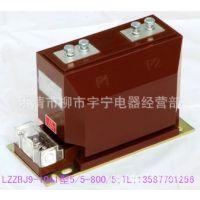 供应LZZBJ9-10A1G高压电流互感器;高压成套电器;电压互感器