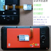 手机双卡通适配器Q-SIM正品三星小米华为诺基亚智能机通用支持4G