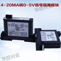 信号隔离/调理模块4-20MA转0-5v信号