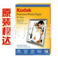 正品 柯达270g 4R  6寸相片纸270克防水高光相纸 喷墨打印照片纸