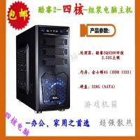 包邮四核台式组装电脑/4G/320G 家用、办公DIY电脑主机 特价销售