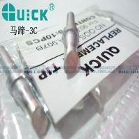原装快克烙铁头200系列 QUICK高频焊台 马蹄3C咀 高频烙铁头