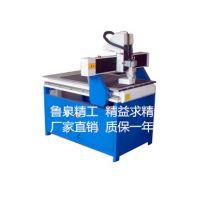 供应供应鲁泉精工 LQ-6090模具雕刻机