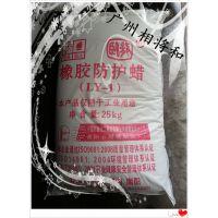 东莞橡胶防护蜡交易中心,东莞橡胶防护蜡直销公司