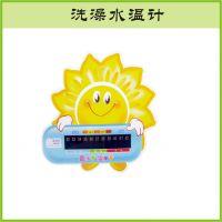 供应沐浴水温计 卡通太阳花儿童洗澡专用水温计