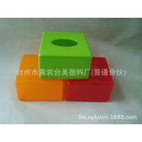 厂家直销塑料抽纸盒 塑料餐巾纸盒 塑料盒 塑料小方抽 促销抽纸盒