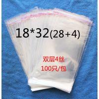 18*32 (28+4) cm 4丝 OPP包装袋生产批发 服装袋 胶条袋
