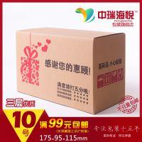 10号3层印刷优质纸箱/邮政纸箱/纸板箱/纸盒/纸箱定做 三层包邮