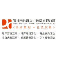 深圳房地产活动策划