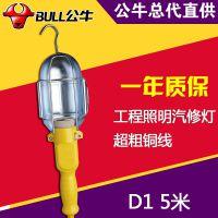 公牛插座接线板工作灯检修灯GN-D1 5米 工程汽车修理照明灯 正品