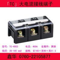 TC-4004大电流接线端子  400A/3位固定大电流连接器 固定接线器