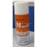 供应银晶干性脱模剂LR-13 银晶特效离型剂
