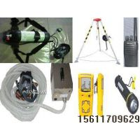 供应有限空间作业安全防护设备/有限空间作业工具/有限空间作业器具