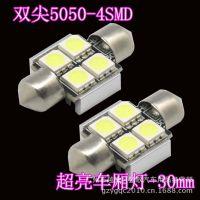 汽车超亮LED阅读灯 解码双尖5050-4SMD-31M 车顶灯 车厢灯 解码灯