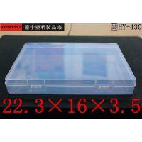 精美塑料收纳盒 pp盒 包装盒 食品包装盒 盒子 零件盒 首饰盒