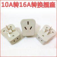 10A转16A转换插头 热水器空调转换器 功率转换器 小孔转大孔三孔