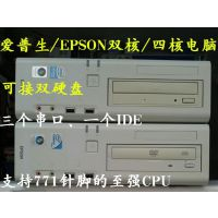 二手爱普生G31台式机双核办公家用电脑主机 支持至强U  特价销售