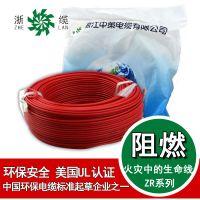 供应杭州著名商标 浙江中策 ZRBV1.5 高端阻燃电线 商用家用均可