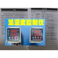 供应华仪DJR温湿度控制仪表大棚养殖恒温控制器