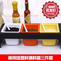 厨房用品 创意家居 炫彩日式调味罐 三件套 食用级塑料调料盒批发