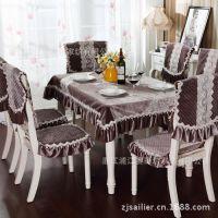 赛丽尔 雅典娜 蕾丝餐桌布台布 椅子垫椅套椅垫布艺 茶几桌布