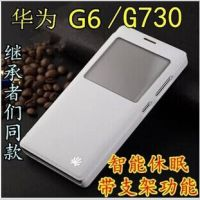 华为G6/g730开屏大窗智能休眠带支架皮套手机保护壳套手机外壳