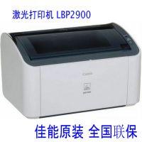 原装佳能激光打印机 LBP2900+大容量激光打印机