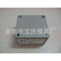【企业集采】135*85*56铝防水盒 户外铸铝壳体非标定制