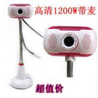 供应1200万免驱 高清电脑摄像头带麦克风视频笔记本摄像头正品特价