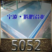 批发供应 5052铝棒 5052铝板 可氧化/耐腐蚀 规格齐全 定尺切割