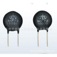 大电流功率型NTC热敏电阻MF72 10D-20抑制浪涌电流电阻