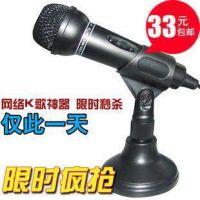 供应DM-099 卡拉OK网络K歌YY语音话筒套装 电脑录音麦克风 电音