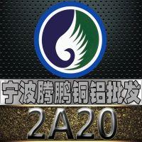 供应厂家定制铝材 2A20铝板 2A20铝棒 2A20铝卷 规格齐全 可定尺切割