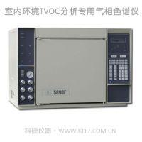 室内环境(TVOC)分析专用气相色谱仪