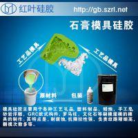 石膏制品树脂工艺品复模专用模具液体硅胶