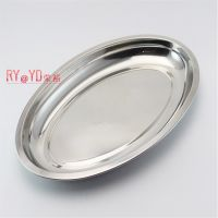 荣裕正品 不锈钢优质无磁加厚加深型蛋盘椭圆盘蛋形盘餐饮多用盘