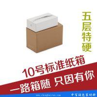 淘宝快递纸盒批发、10号五层特硬快递纸箱、厂家纸盒定制