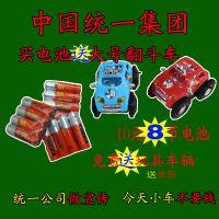 买统一电池送玩具小车 3311J电动翻斗车 送录音 全网