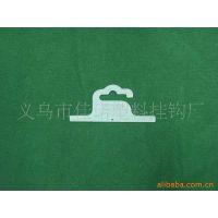 义乌塑料厂家供应PVC袋挂钩包装制品配附件.塑料挂钩