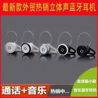 蓝牙耳机批发新款悦耳YE-106S立体声音蓝牙耳机 迷你蓝牙手机耳机
