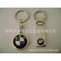 厂家直销:宝马钥匙扣/ 匙扣挂饰 汽车标示钥匙扣 锌合金钥匙扣