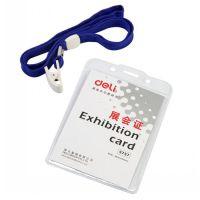 Deli得力5757 竖式硬质pvc证件卡 工作证/胸卡套 带挂绳 透明卡套