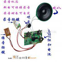 厂家供应防水录音机芯  语言设定机芯   发音定时机芯